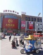 卡吉斯康丹森冷凝锅炉-富华北京富华弘燕大厦
