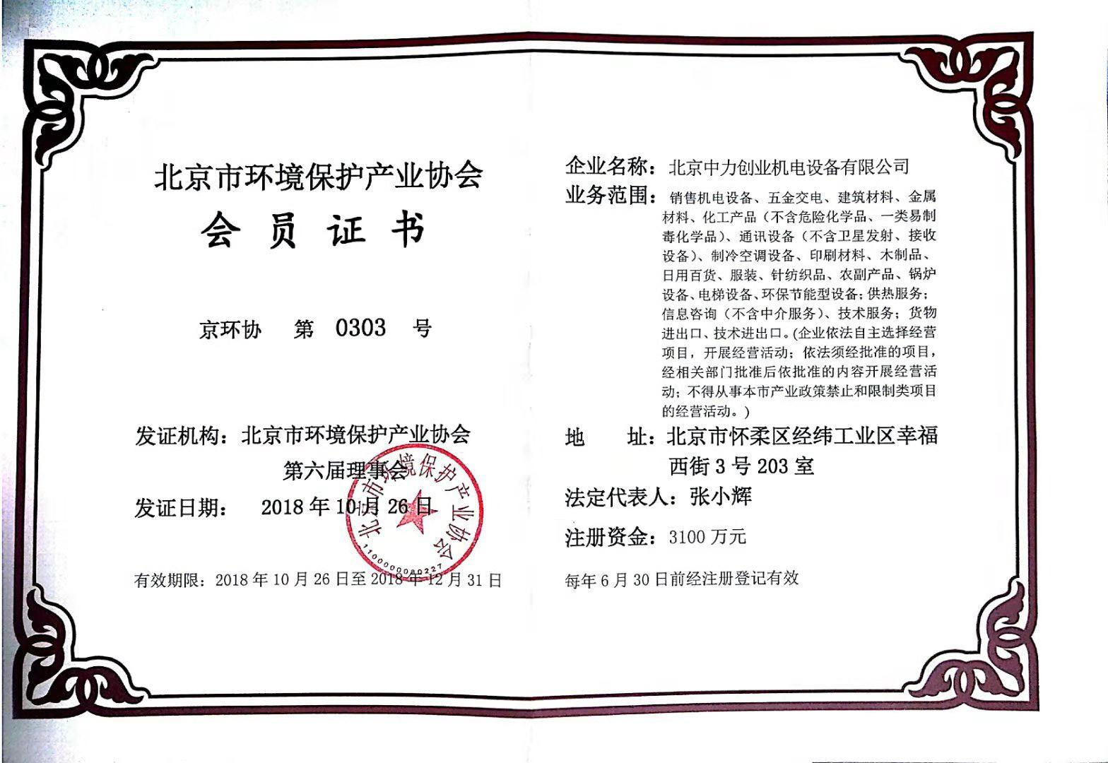 北京市环境保护产业协会会员证书