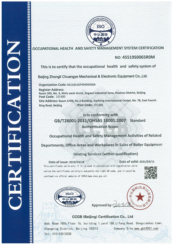 三标体系认证
