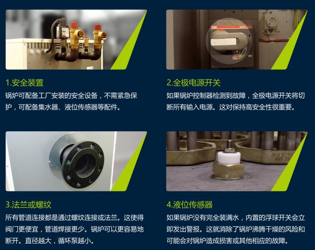 威美博尼商用电热水模块锅炉